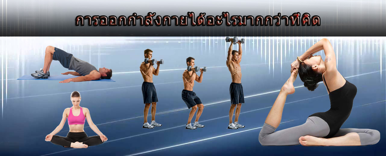 การออกกำลังกายทำให้มีสุภาพและ ชีวิตที่ดีขึ้น